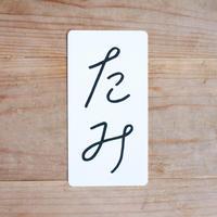 たみポストカード