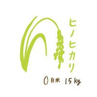自然栽培米 ヒノヒカリ 白米15kg 2018年度産