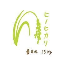自然栽培米 ヒノヒカリ 玄米15kg 2019年度産