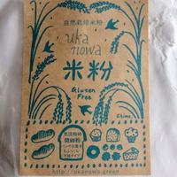 送料お得8袋セット 自然栽培米朝日米粉  700g