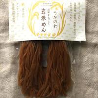 玄米麺10食セット