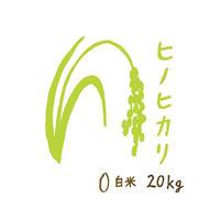 自然栽培米 ヒノヒカリ 白米20kg 2020年度産