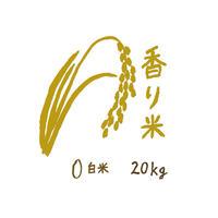 自然栽培 香り米 白米20kg 2018年度産