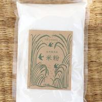 自然栽培米朝日米粉  800g