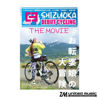 【DVD】CLEEM MIKU 「SHIZUOKA DEBUT CYCLING -THE MOVIE」(2枚組)