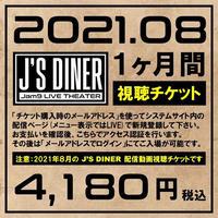 【配信ライブ】J'S DINER 月額見放題チケット(8月)