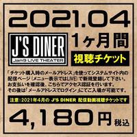 【配信ライブ】J'S DINER 月額見放題チケット(4月)