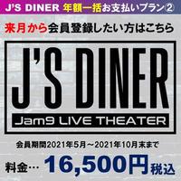 【配信ライブ】J'S DINER 年間一括お支払いプラン(5月より有効)