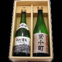 のだ育ち(720ml) & 紫小町(720ml)野田の地酒セット