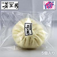 野田 中国家庭料理 菜工房 野田さくらポーク肉まん(5個入り)