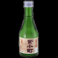 紫小町 生貯蔵酒 300ml