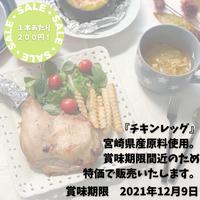 宮崎産鶏もも焼(3本入り)