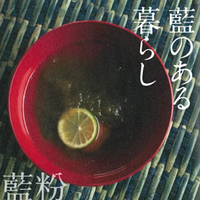 藍粉 タデ藍 乾燥粉末(10g)+料理家 青山有紀 監修レシピ付き