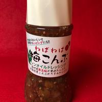 梅こんぶ ドレッシング 梅星食品