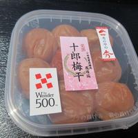 【完熟十郎】梅干し150gパック(小田原曽我梅林原産)
