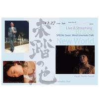 2020最終ライブ『未踏の地 』  12.27(日)17:00