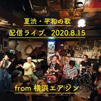 渋さ『平和の歌2020』8.15(土)19:30