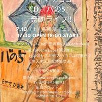 『バの5』ミヤマカヨコ(うた) w/田嶋真佐雄(Contrabass)2021.7.10. 18:00