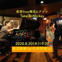 渡辺隆雄(tp)&石田幹雄(p) DUO  2020.8.20(木)19:30
