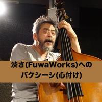 渋さ(FuwaWorks)へのバクシーシ(心付け)