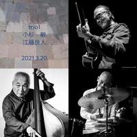 牟礼貞則(g) & 小杉敏(wb)+江藤良人(ds) Special Trio   2021.3.20(土)17:00
