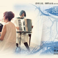透明な庭 LIVE 〜新曲祭〜 藤野由佳(アコーディオン) & shezoo(piano) 2021.6.3
