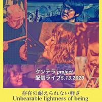 『クンデラproject』NORiCO.s+高田ひろ子+前原孝紀+岡部洋一 2020.5.13  19:00~