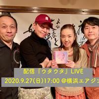 ウタウタ 2020.9.27(日) 17:00