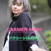 カルメン・マキさんへのバクシーシ(心付け)