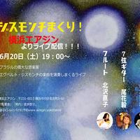 『ジスモンチまくり』6.20.2020