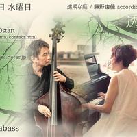 透明な庭 LIVE guest 西嶋徹(cb) 2021.7.7.(水/七夕)18:00