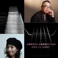 バクシーシ(心付け)小林洋子(p) & 土屋秀樹(g) DUO 2020.5.22(金)