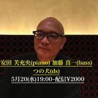 安田 芙充央(p)TRIO 2020.5.20