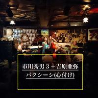 市川秀男+吉原亜弥へのバクシーシ (心付け)。