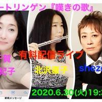 千賀由紀子(朗読)shezoo(pf)北沢直子(fl) 2020.6.30(火)19:30