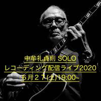 中牟礼貞則SOLO 2020.6.27(土)