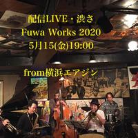 渋さ知らズ(FuwaEorks) +めぐ留(歌) 2020.5.15(金)