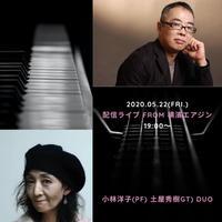 小林洋子(p) & 土屋秀樹(g) DUO 2020.5.22(金)