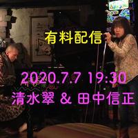 『七夕LIVE』清水翠(vo)&田中信正(p) 2020.7.7