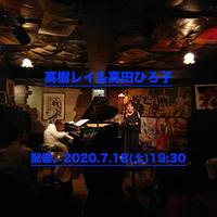高樹レイ&高田ひろ子DUO 2020.7.18