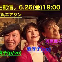 澄淳子&河原厚子&城田有子 2020.6.26(金)19:00