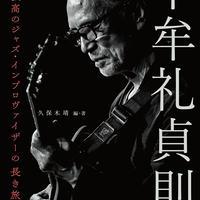 中牟礼貞則・新刊記念LIVE&TALK 2021.7.3(土)18:00