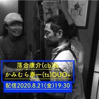 落合康介(cb)&かみむら泰一(ts)DUO+  2020.8.21(金)