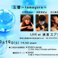玉響(tamayura)2020.9:19(土)19:30