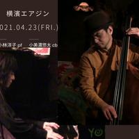 小林洋子(p)×小美濃悠太(wb) 2021.4.23(金)18:00