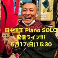 田中信正 Piano SOLO