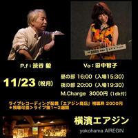 【夜の部】田中智子&渋谷毅duo live recording  2020.11.23(月祝) 20:00