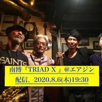 南博Quartet「TRIAD X 」 2020.8.6(木)19:30