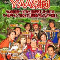 YAA楽団 2021.6.11(金)18:00