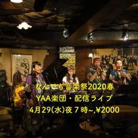 配信『YAAなんでも春』2020年4月29(水)